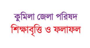 Comilla District / Zilla Parishad Foundation scholarship circular and result