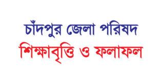 Chandpur District / Zilla Parishad Foundation scholarship circular and result