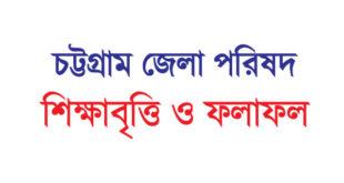 Chittagong District / Zilla Parishad Foundation scholarship circular and result